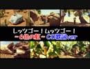 【おそ松さん】レッツゴー!ムッツゴー!~6色の虹~ CD歌詞ver
