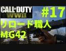 【CoD:WW2】FPS歴7年の実況プレイ#17【FFA MG42】