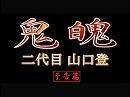 【予告】鬼魄(きはく) 二代目 山口登 第一話