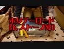 第55位:【憧れの】Fb.ストーブNEO開封&組み立て【薪ストーブ】 thumbnail