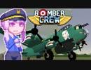【BomberCrew】ゆかりさんのマイホーム・ランカスターMK.10