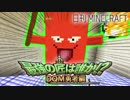 【日刊Minecraft】最強の匠は誰か!?DQM勇者編 リベンジofデス第2章【4人実況】 thumbnail