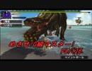 【MHXX】めざせ!G級マスター!【二人実況】第26話