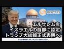 《聖地エルサレムをイスラエルの首都に認定》トランプ大統領表明演説