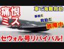 【韓国海洋警察が痛恨ミス】 事故だ!救助だ!本日故障中!