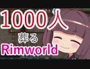 1000人葬るRimworld#04【VOICEROID+ 東北きりたん EX】