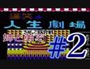 【初見プレイ】姉弟で年末毎日投稿!ファミコン版「爆笑!人生劇場」#2