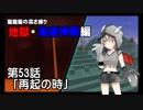 【Minecraft】龍龍龍の高さ縛り 第53話「再起の時」【ゆっくり実況】