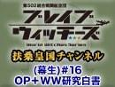 【その1】広報活動(生)#16 オープニングパート+ワールドウィッチーズ研究白書