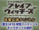 【その3】広報活動(生)#16 戦闘糧食喫食パーティー+キャラセリフ大選択