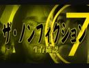 【森義之】 ザ・ノンフィクション 【season7】