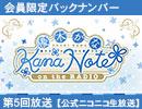 【第5回】 優木かな KANANOTE on the radio (生放送)
