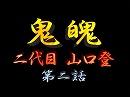 鬼魄(きはく) 二代目 山口登 第二話