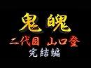 鬼魄(きはく) 二代目 山口登 完結編