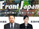 【Front Japan 桜】エルサレム首都認定の裏側 / NHK訴訟全面敗訴は戦後...