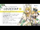 アルバム「鏡音リン・レン 10th Anniversary -LODESTAR-」クロスフェード