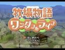 【実況】何も知らない『牧場物語WL』をプレイ Part1【GC企画第138弾】