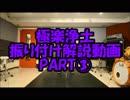 『極楽浄土』踊ってみた振り付け解説動画PART③ 反転Ver