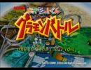 【3人実況】絵描き(素人)たちの『グラモンバトル』 Part1【GC...