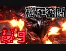 【MHXX】孤軍奮闘笛吹人 超特殊許可編 part9 黒炎王【実況】