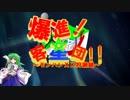 【ゆっくり実況】爆進!客星団!!【MHXX】最終回