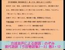 合成音声朗読22:のぞみ 現代語訳「今昔物語集」2 第二十九、悪行悪人3