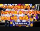 【スプラトゥーン2】九州甲子園優勝者ぺろあきによる神試合解説その3