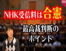 第49位:NHKの受信料制度は合憲と最高裁が判断 遡って徴収される?