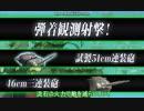 【艦これ17秋】大艦巨砲主義万歳!【E3甲ー1本目】