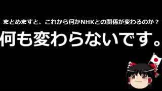 【ゆっくり保守】NHK受信料最高裁、NHKは勝ち?負け?