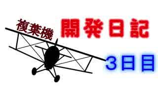 【Besiege】ゆっくりの複葉機開発記【3日目】