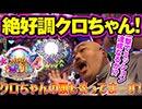 クロちゃんの海パラダイス【第3回戦#2】クロちゃん絶好調!?