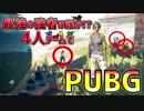 【PUBG】最強の強者は誰か!?4人チームで「PLAYERUNKNOWN'S BATTLEGROUNDS」♯4