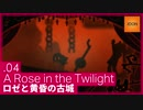 .04 【ゲーム実況】「A Rose in the Twilight」初見プレー【ADV】
