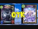 【実況】超越ナーフも関係ない魔界OTK【シャドバ】
