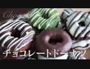 チョコレートドーナツ ホットケーキミックスかんたんお菓子