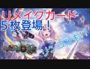 【Shadowverse】ジャンヌやリンゴンなどリメイクカード5枚登場!