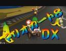 【実況】始めていくぜ!マリオカート8DX part113