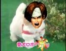 愛犬ロボ「京」