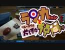 【Bomber Crew】ランカちゃんとリムーバブル大切な仲間たち 三発目