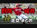 2017年野間峻祥神走塁まとめ【カープ2017】