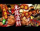 吉祥寺スロット#11(SLOT魔法少女まどか☆マギカ2/黄門ちゃま喝/旋風の用心棒)トニー&わるぺこ編(パチスロ)
