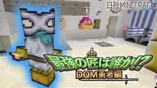 【日刊Minecraft】最強の匠は誰か!?DQM勇者編 リベンジofデス第4章【4人実況】