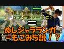 【ポケモンUSM】超リアルマネーでシングルレート#2【ジャラ狂イ】