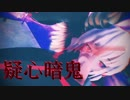 【東方MMD】禍霊夢で疑心暗鬼