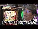 ういちの放浪記 第410話(2/2)