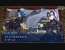Fate/Grand Orderを実況プレイ セイレム編part13