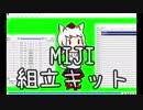 MIJI組立キット