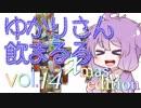 【酒ェ!】ゆかりさん飲まるる第14Xmas号【素人カクテル】