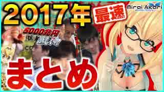 【たぶん世界最速!】2017年まとめニュース!